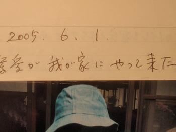 P6141495.JPG